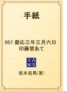 手紙 057 慶応三年三月六日 印藤肇あて(青空文庫)
