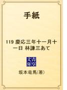 手紙 119 慶応三年十一月十一日 林謙三あて(青空文庫)