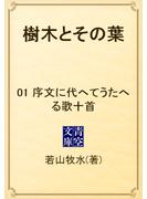 樹木とその葉 01 序文に代へてうたへる歌十首(青空文庫)