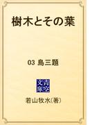 樹木とその葉 03 島三題(青空文庫)