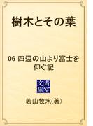 樹木とその葉 06 四辺の山より富士を仰ぐ記(青空文庫)