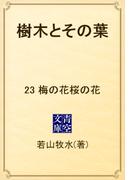 樹木とその葉 23 梅の花桜の花(青空文庫)