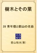 樹木とその葉 28 青年僧と叡山の老爺(青空文庫)