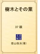 樹木とその葉 37 跋(青空文庫)