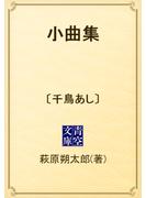 小曲集 〔千鳥あし〕(青空文庫)