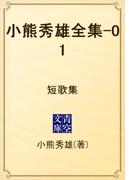 小熊秀雄全集-01 短歌集(青空文庫)