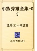 小熊秀雄全集-03 詩集(2)中期詩篇(青空文庫)
