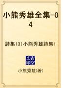小熊秀雄全集-04 詩集(3)小熊秀雄詩集1(青空文庫)