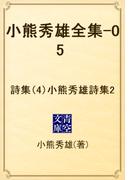 小熊秀雄全集-05  詩集(4)小熊秀雄詩集2(青空文庫)