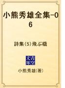 小熊秀雄全集-06 詩集(5)飛ぶ橇(青空文庫)