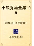 小熊秀雄全集-09 詩集(8)流民詩集1(青空文庫)