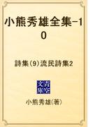 小熊秀雄全集-10 詩集(9)流民詩集2(青空文庫)