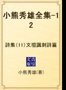 小熊秀雄全集-12 詩集(11)文壇諷刺詩篇(青空文庫)