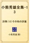 小熊秀雄全集-13 詩集(12)その他の詩篇(青空文庫)