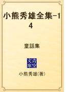 小熊秀雄全集-14  童話集(青空文庫)