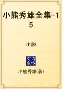 小熊秀雄全集-15 小説(青空文庫)