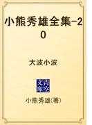 小熊秀雄全集-20 大波小波(青空文庫)