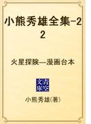 小熊秀雄全集-22 火星探険―漫画台本(青空文庫)