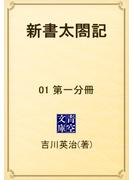 新書太閤記 01 第一分冊(青空文庫)