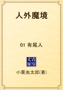 人外魔境 01 有尾人(青空文庫)