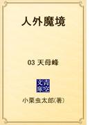 人外魔境 03 天母峰(青空文庫)