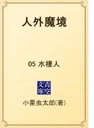 人外魔境 05 水棲人(青空文庫)