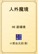 人外魔境 08 遊魂境(青空文庫)