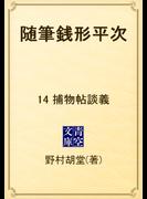 随筆銭形平次 14 捕物帖談義(青空文庫)