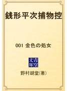 銭形平次捕物控 001 金色の処女(青空文庫)