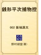 銭形平次捕物控 002 振袖源太(青空文庫)