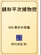 銭形平次捕物控 028 歎きの菩薩(青空文庫)
