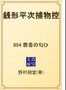 銭形平次捕物控 054 麝香の匂ひ(青空文庫)