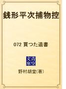 銭形平次捕物控 072 買つた遺書(青空文庫)