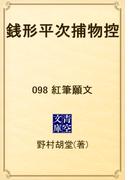 銭形平次捕物控 098 紅筆願文(青空文庫)