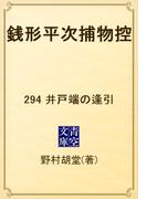 銭形平次捕物控 294 井戸端の逢引(青空文庫)