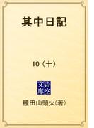 其中日記 10 (十)(青空文庫)