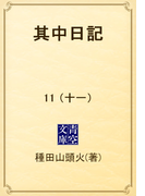 其中日記 11 (十一)(青空文庫)