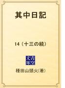 其中日記 14 (十三の続)(青空文庫)