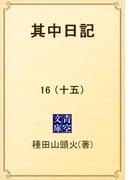 其中日記 16 (十五)(青空文庫)
