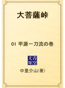 大菩薩峠 01 甲源一刀流の巻(青空文庫)