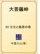 大菩薩峠 03 壬生と島原の巻(青空文庫)