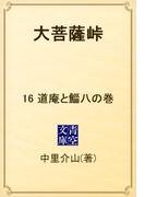 大菩薩峠 16 道庵と鯔八の巻(青空文庫)