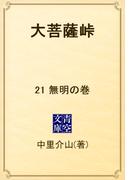大菩薩峠 21 無明の巻(青空文庫)