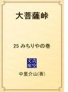 大菩薩峠 25 みちりやの巻(青空文庫)