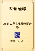大菩薩峠 39 京の夢おう坂の夢の巻(青空文庫)