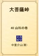 大菩薩峠 40 山科の巻(青空文庫)