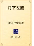 丹下左膳 02 こけ猿の巻(青空文庫)