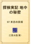 探検実記 地中の秘密 07 末吉の貝塚(青空文庫)