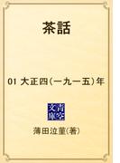 茶話 01 大正四(一九一五)年(青空文庫)