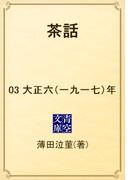 茶話 03 大正六(一九一七)年(青空文庫)